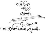 Jai Bhagwan, your loving grandfather, Kripalu